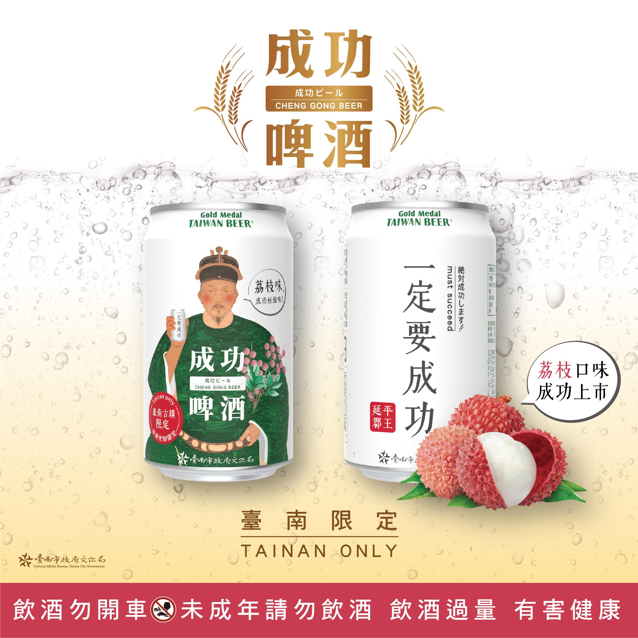 成功啤酒-荔枝口味