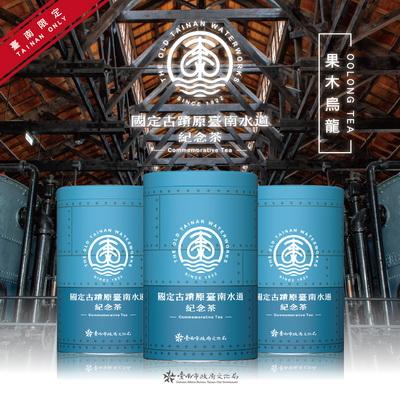 國定古蹟臺南水道紀念茶