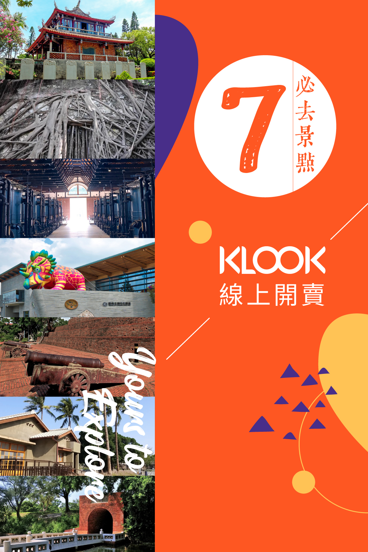臺南必遊8景點 KLOOK線上獨賣