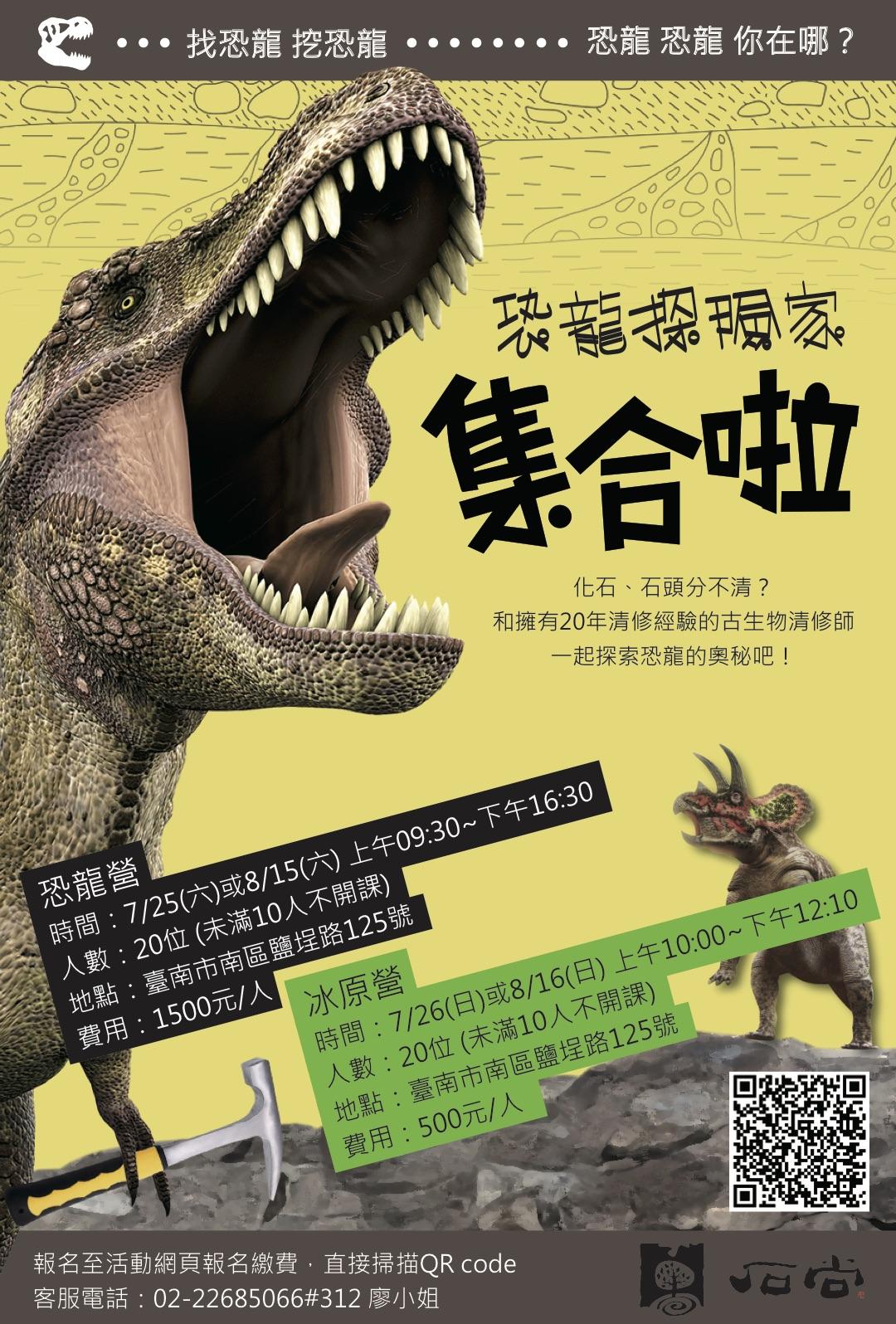 【好閒人生小學堂-小小恐龍探險家】 邀您一起來欣賞