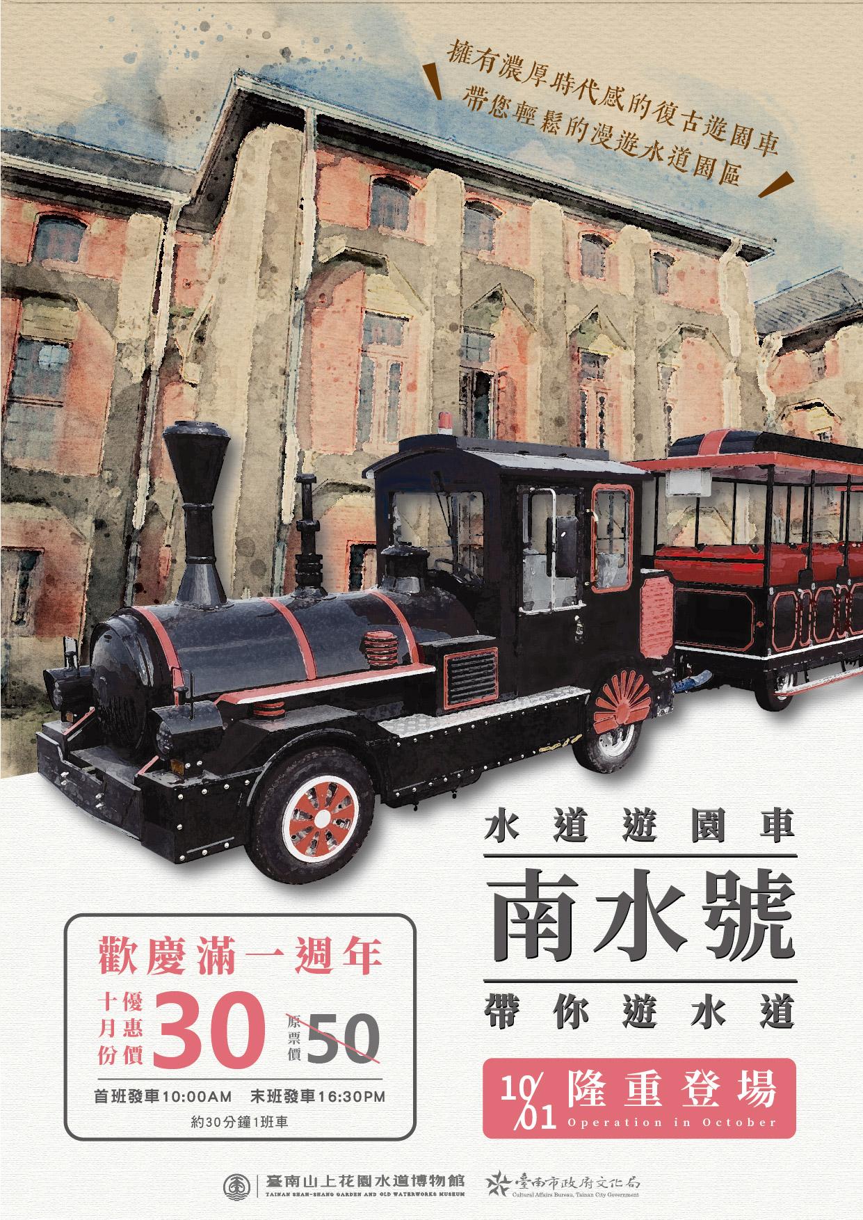 歡迎搭乘「南水號」水道博物館電動遊園...
