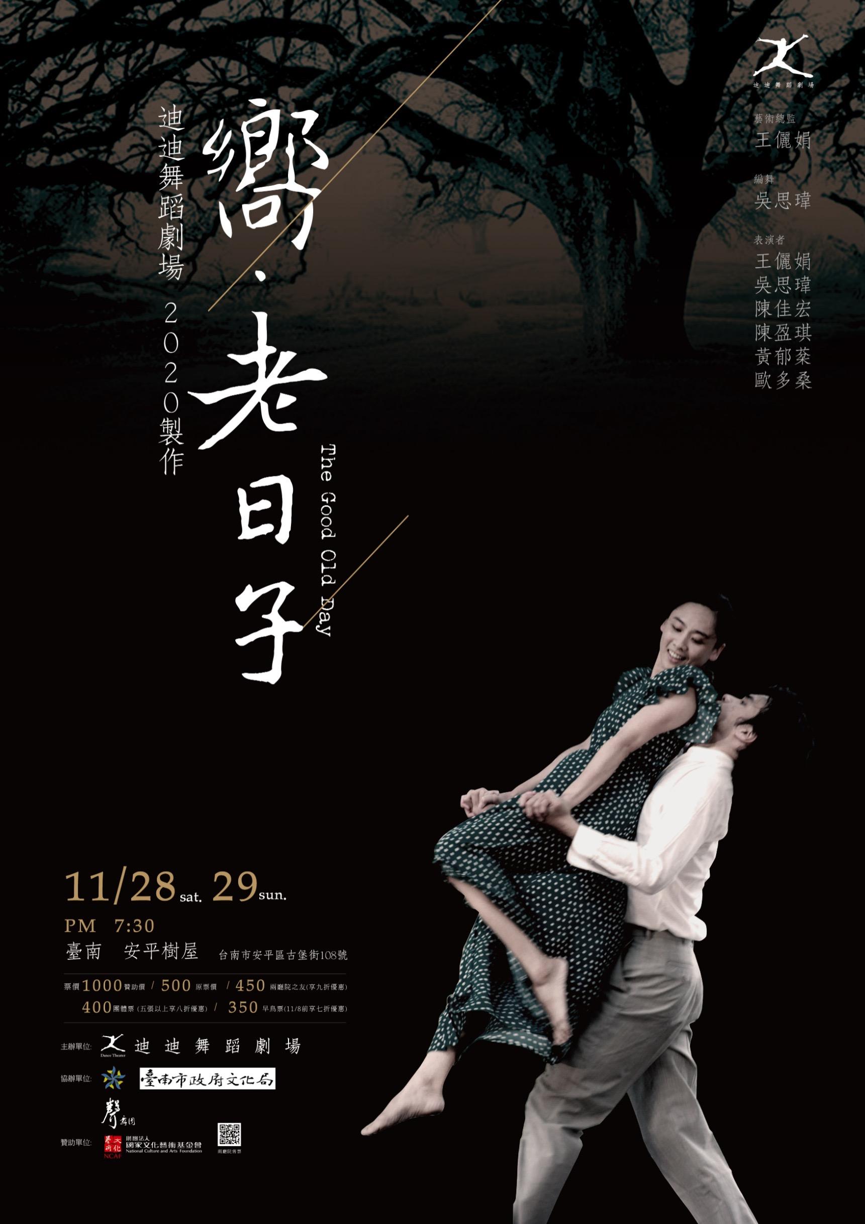 安平樹屋╳迪迪舞蹈劇場─《嚮.老日子》