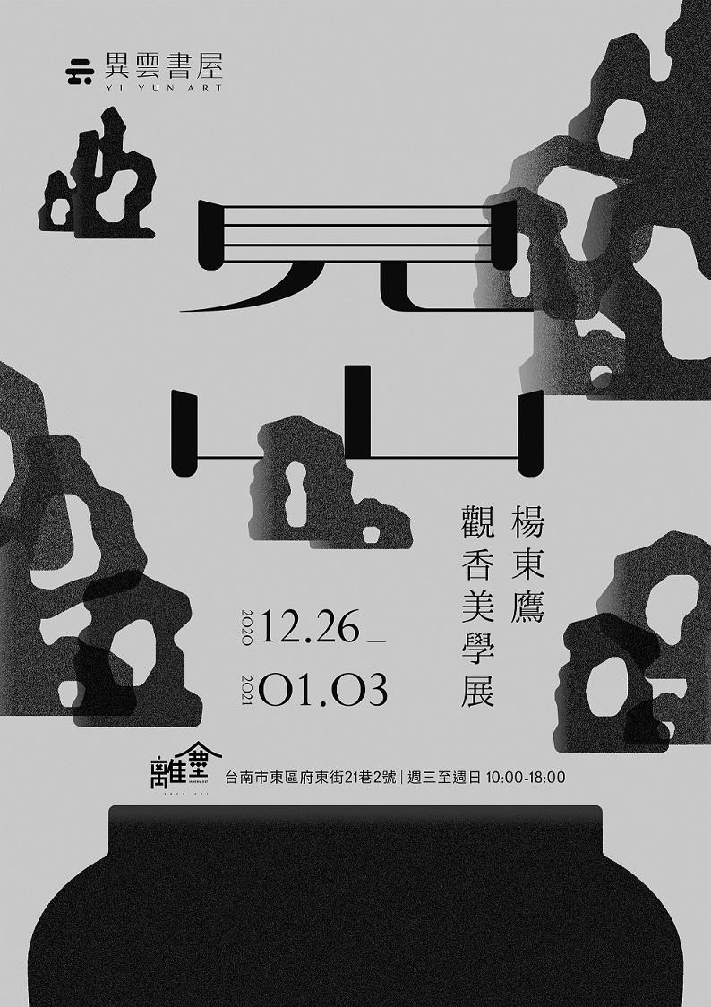 府東創意森林(場長宿舍)-見山:楊東...