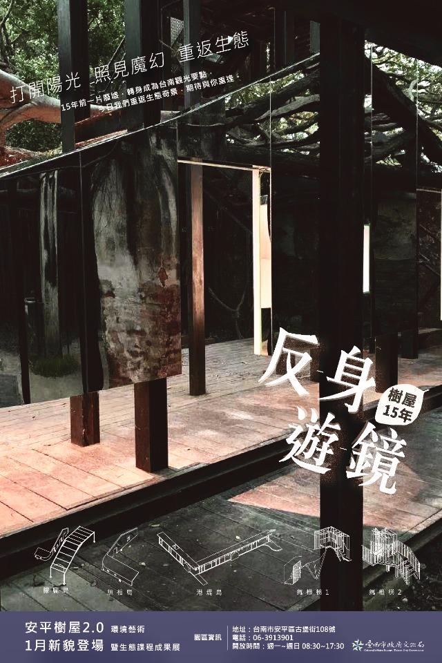 安平樹屋2.0環境X藝術不同新體驗
