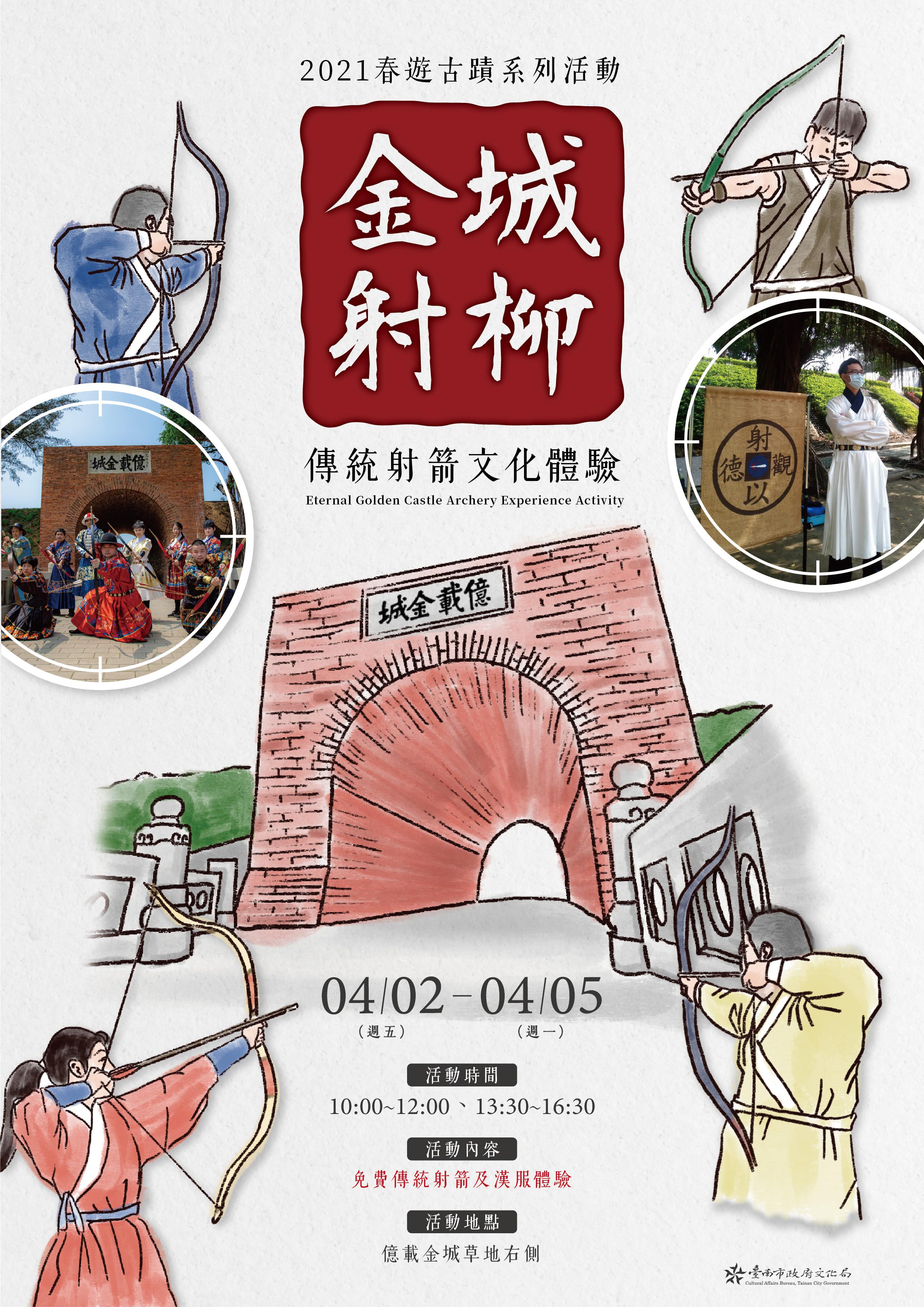 春遊古蹟 億載金城「金城射柳」免費傳...