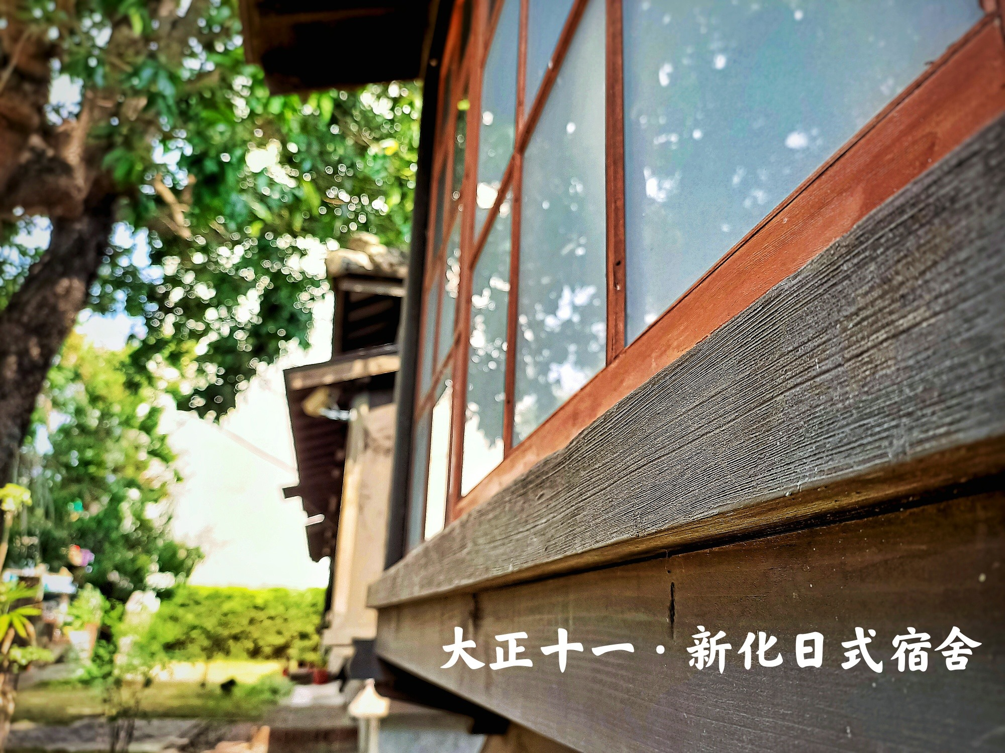 大正十一 · 台南新化日式宿舍