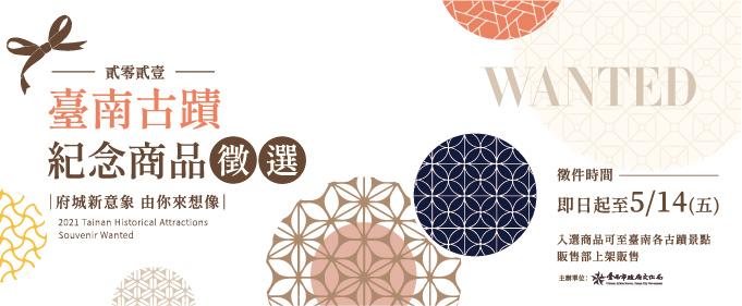 110年臺南古蹟紀念商品徵件起跑