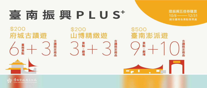 臺南振興PLUS+五倍券優惠期間限定!古蹟...