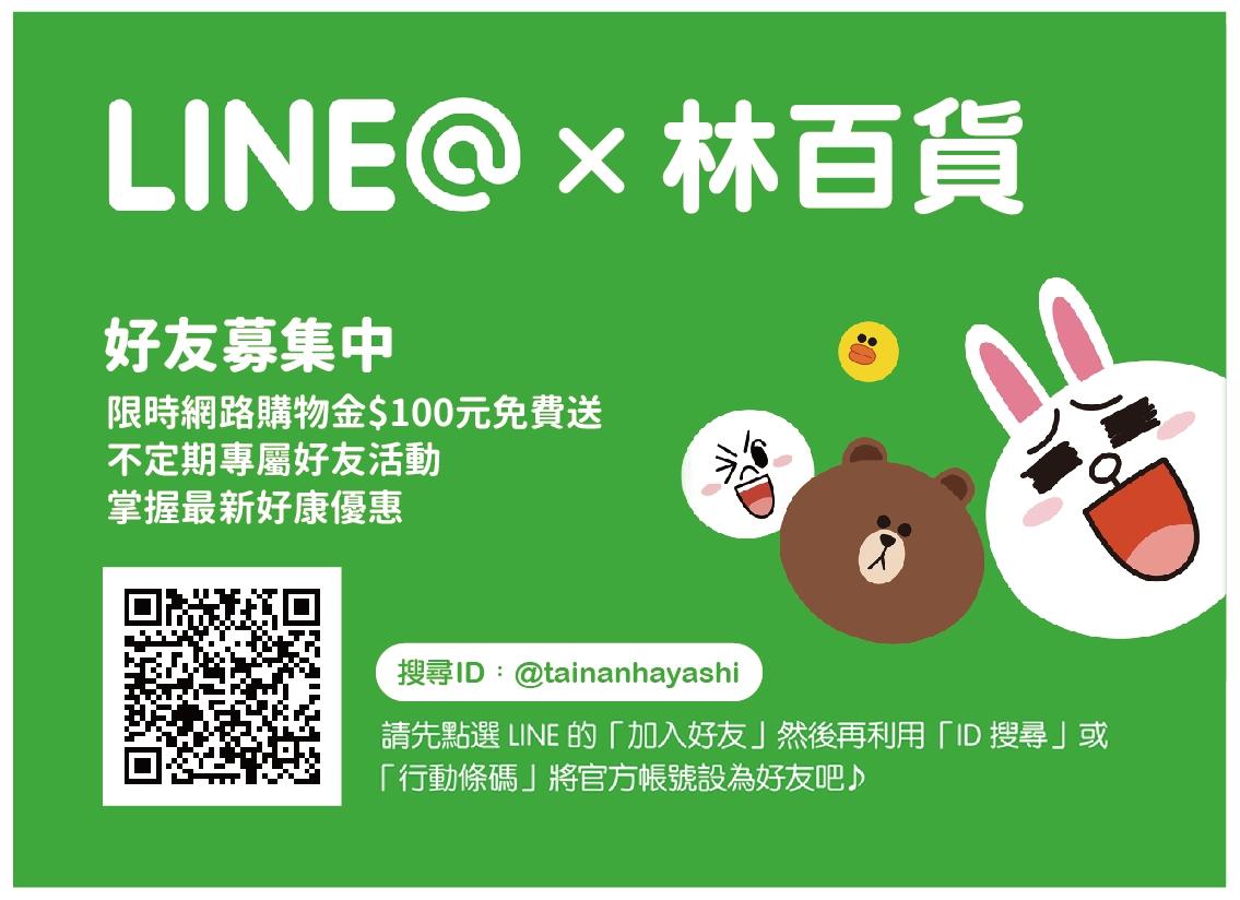 【林百貨LINE官方帳號上線囉!】