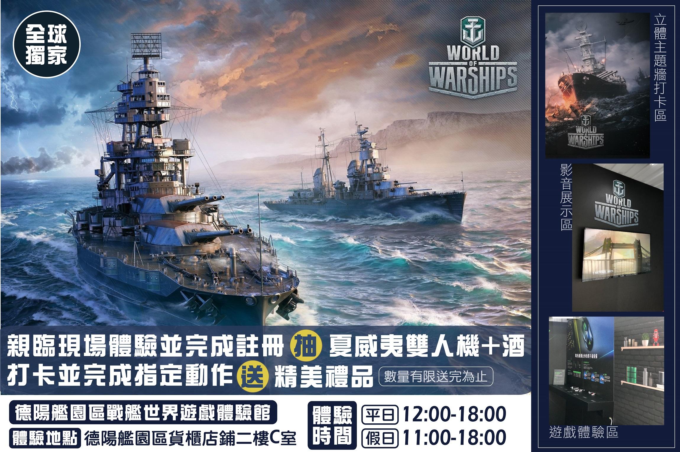 德陽軍艦V.S.戰艦世界