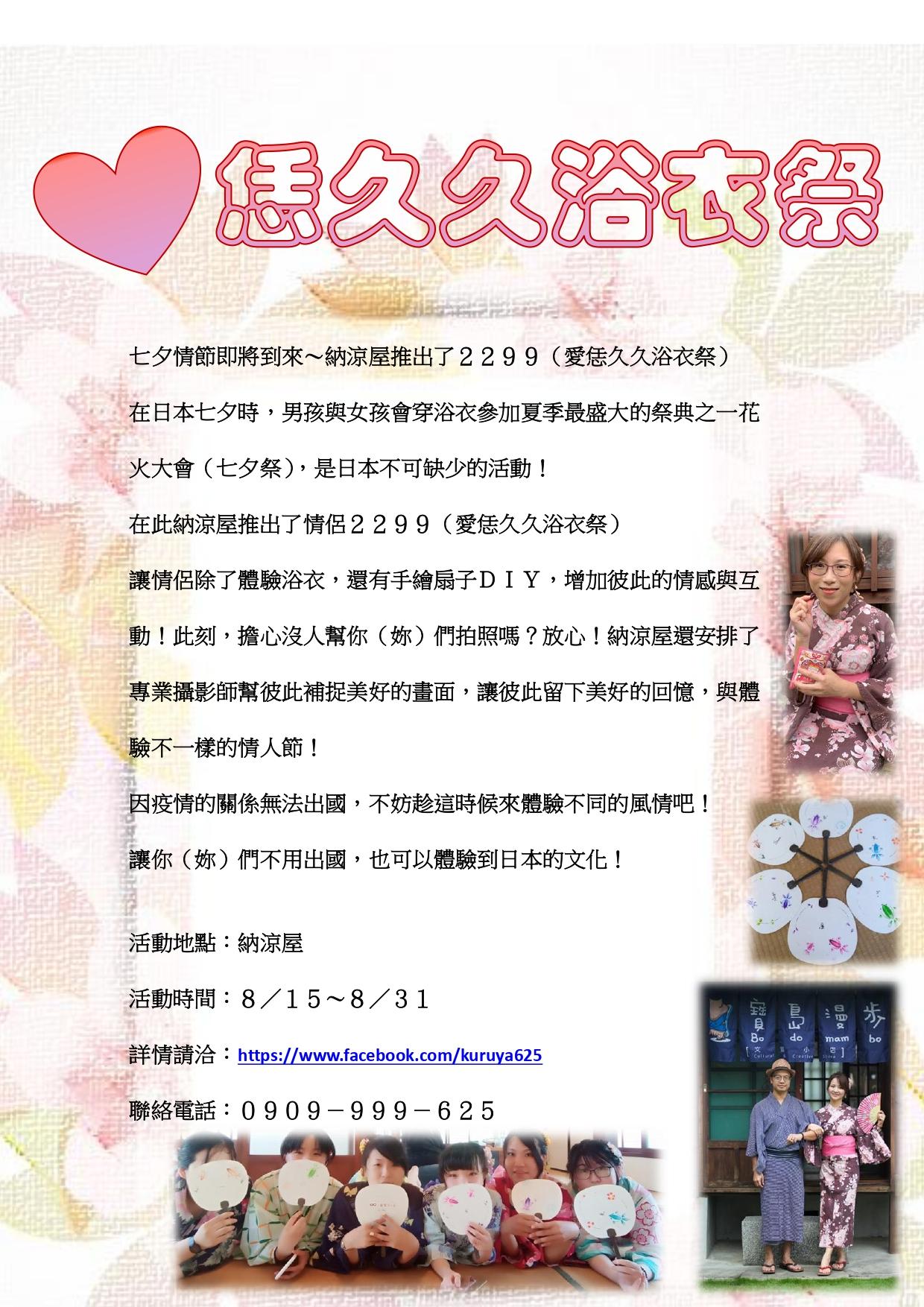 府東創意森林(納涼屋)~愛恁久久浴衣祭