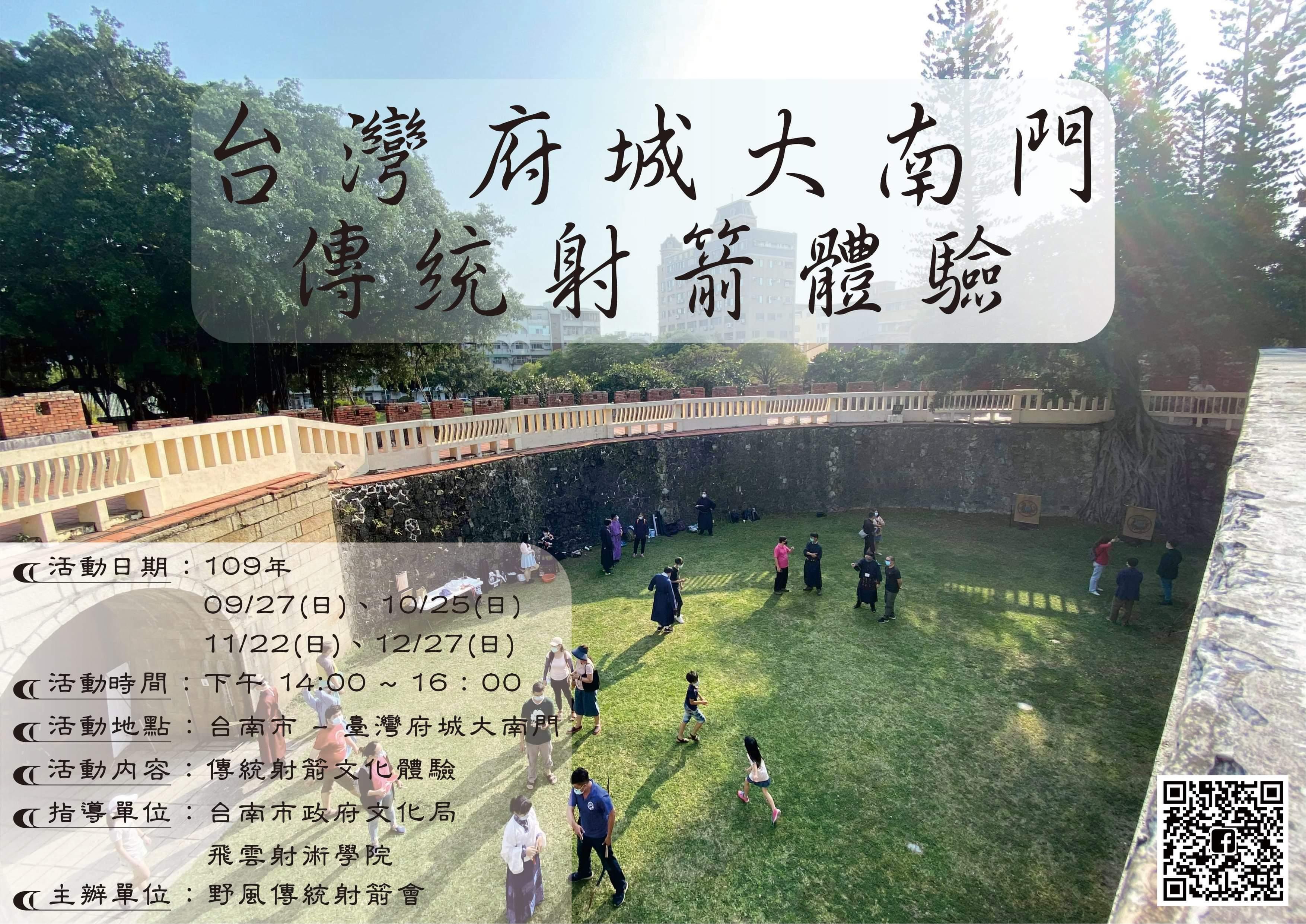 大南門城傳統射箭體驗推廣(免費活動)