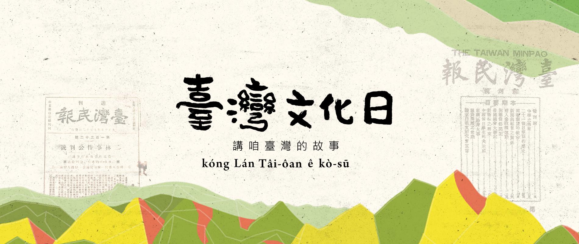 推廣臺灣文化日來趟臺南文化之旅