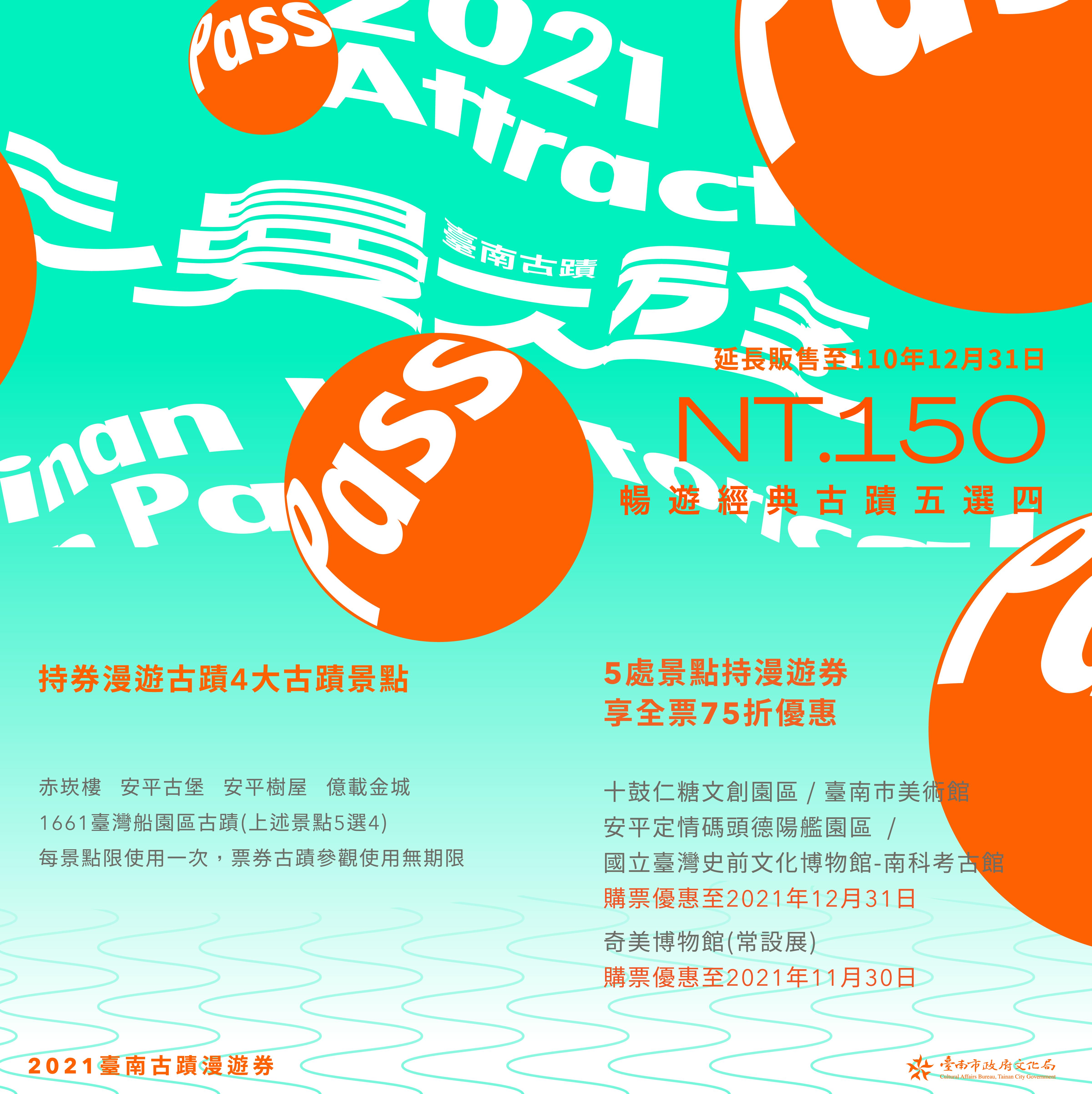 2021臺南古蹟漫遊券即日起限期發售