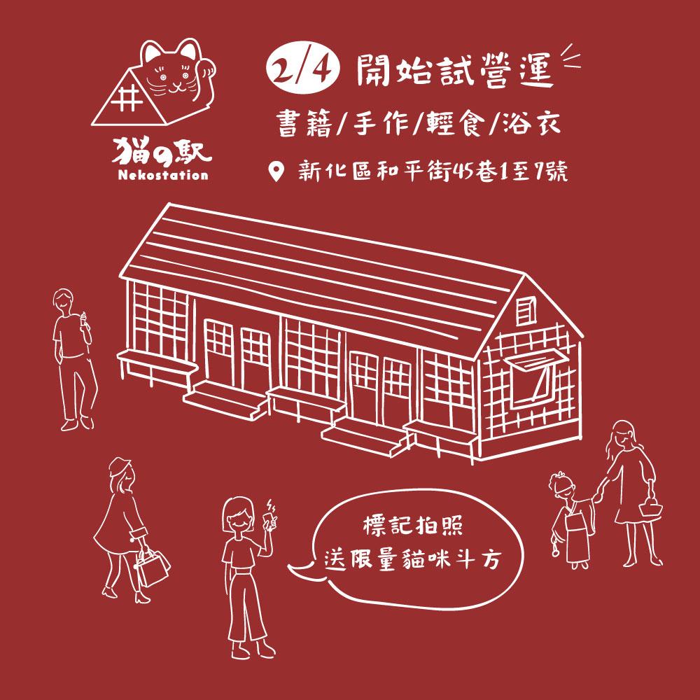 新化和平街日式宿舍群【猫の駅】開始試...