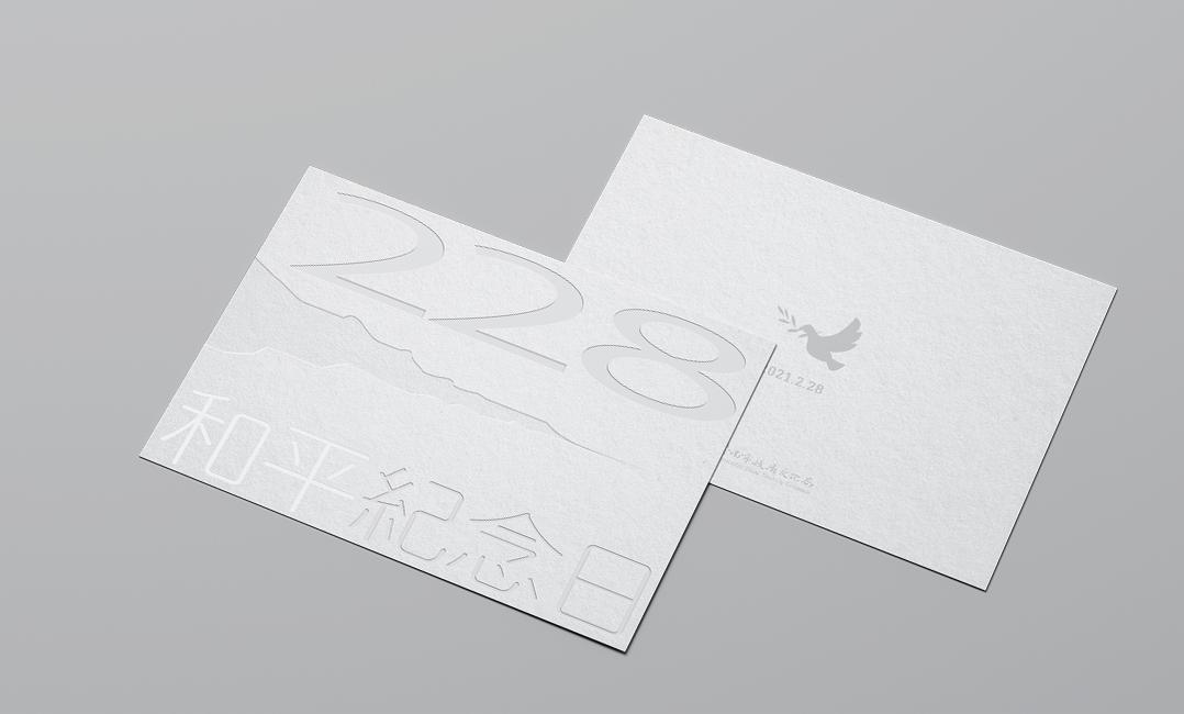 228和平紀念卡
