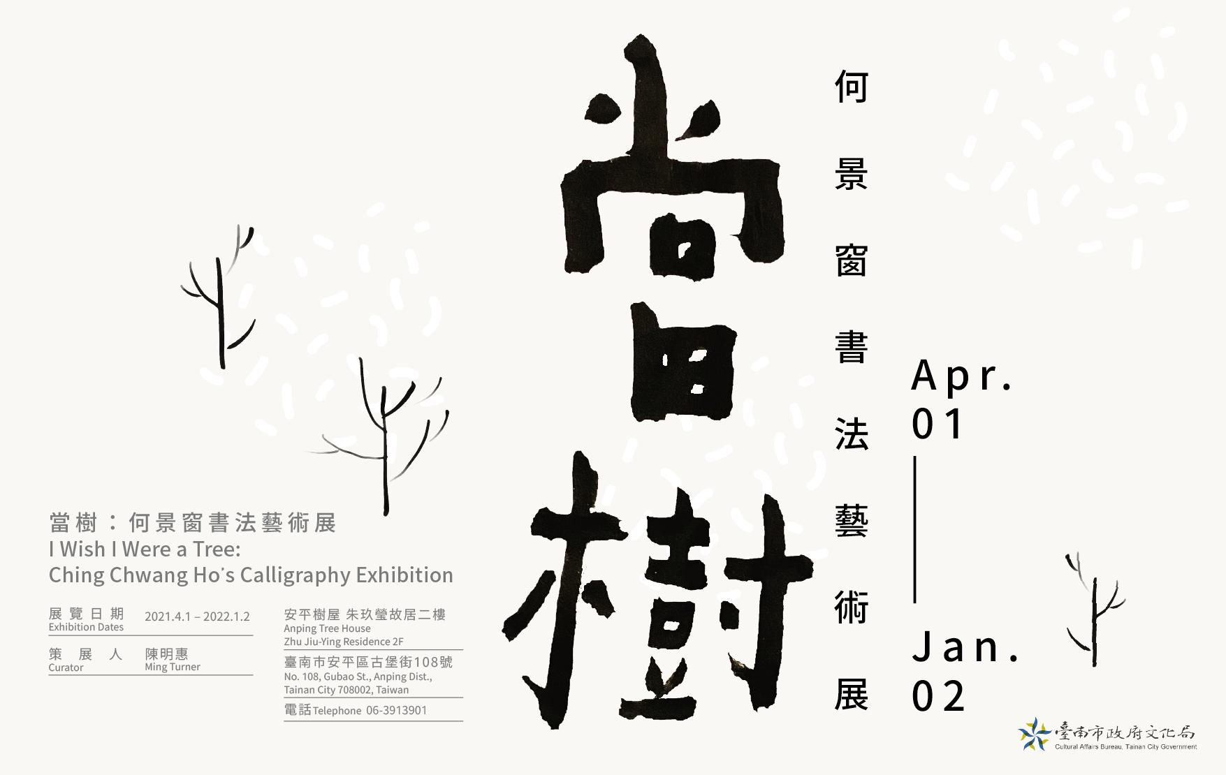 當樹:何景窗書法藝術展