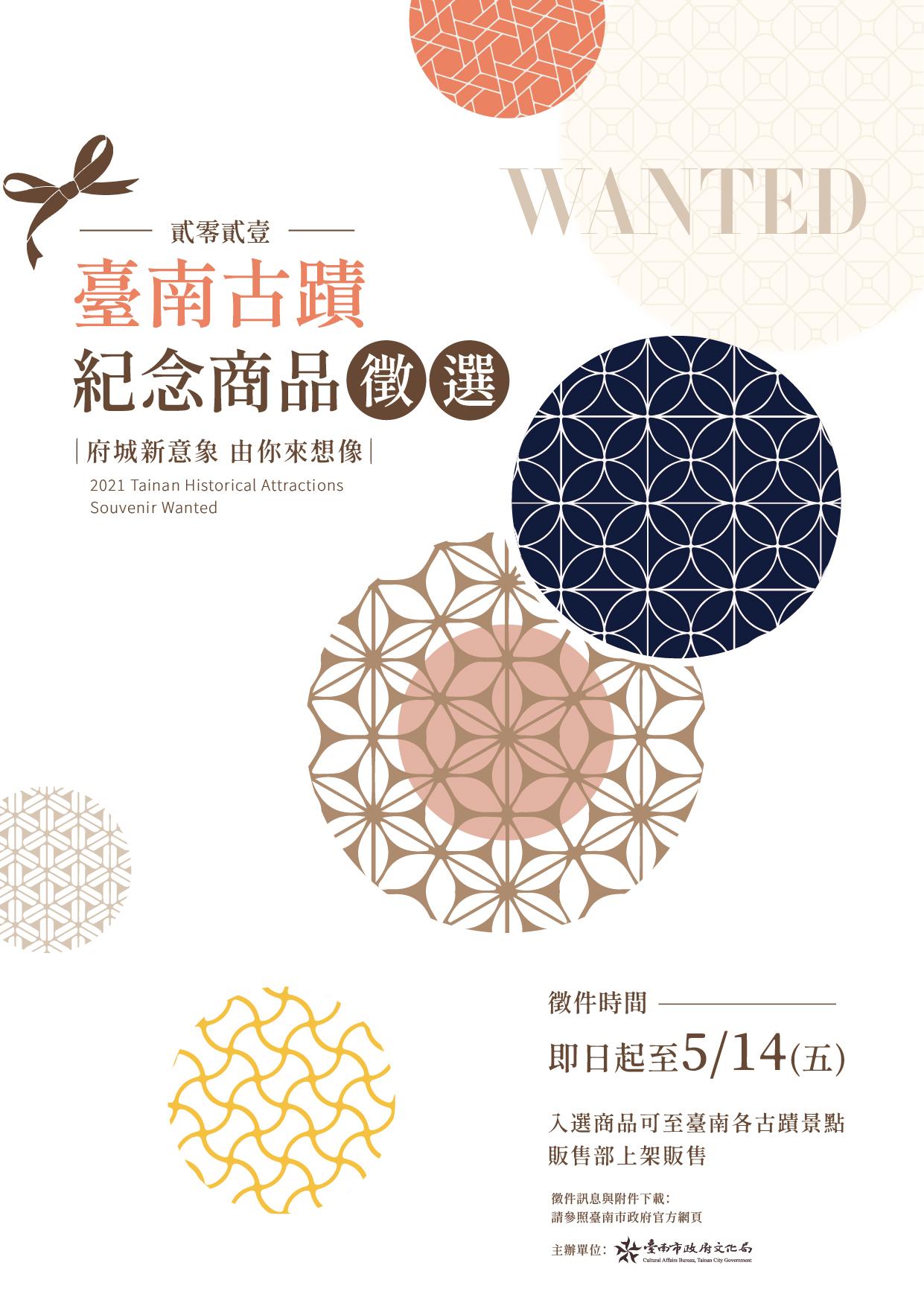 《110年臺南古蹟紀念商品徵選》熱烈徵件中