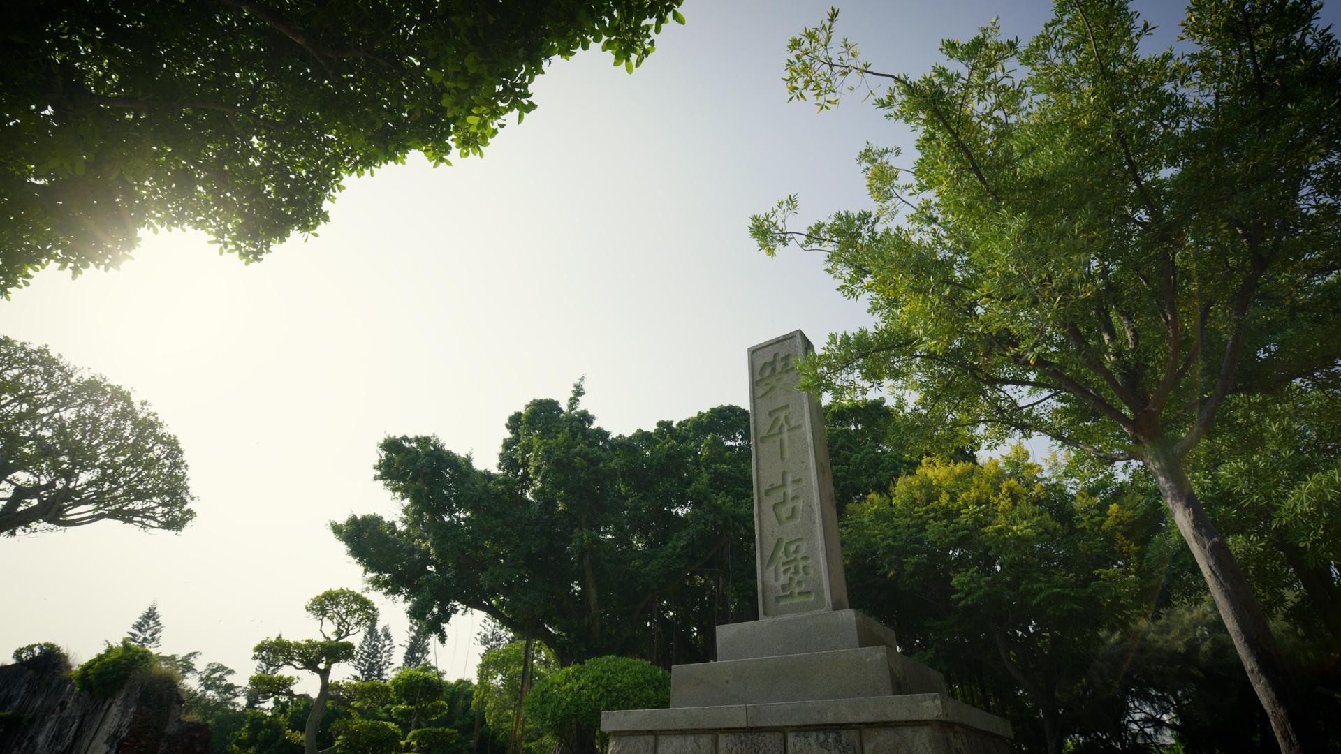 打開臺南藝文百寶袋漫遊府城