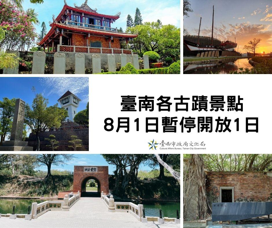 8月1日臺南各古蹟景點因豪雨暫停開放