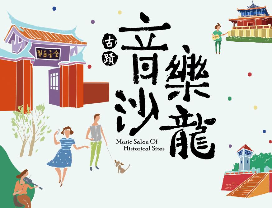 因應璨樹颱風本週假日導覽解說服務及古...